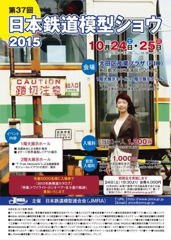 第37回日本鉄道模型ショウ2015 ポスター