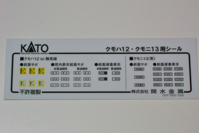 KATO クモハ12 50 鶴見線 付属の方向幕シール