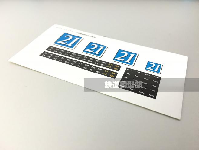 リニューアル版を小田急Trainsで購入するとついてくる特典ステッカー