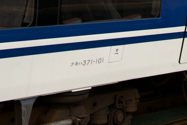 JR東海の371系電車「クモハ371形」。クモハの謎に迫ります!