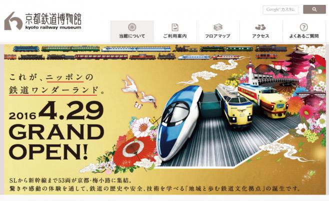 京都鉄道博物館公式サイトに発表されたオープン日