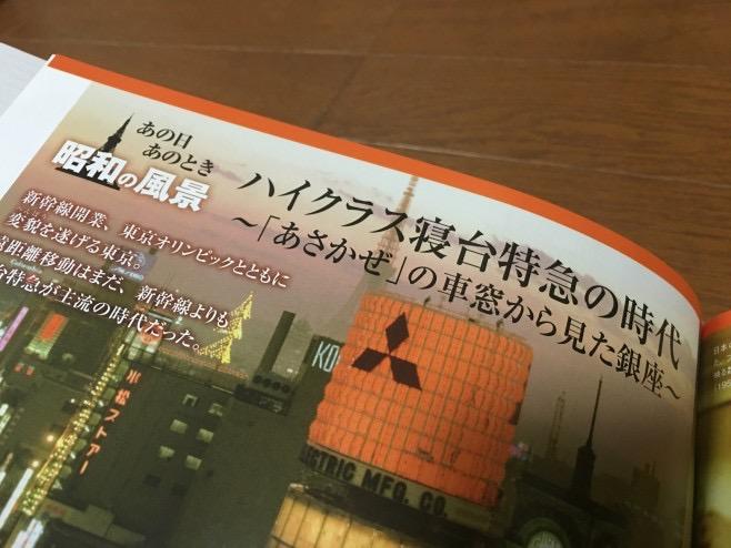 2号の読み物「ハイテク寝台特急の時代」です。国鉄&昭和鉄道好きにはたまらないシリーズに!
