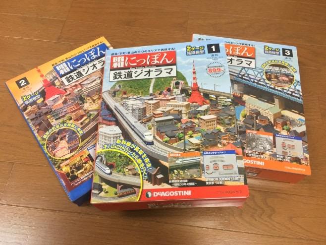 これが「週刊 昭和にっぽん鉄道ジオラマ」だ!デアゴスティーニ・ジャパンさま、ありがとうございます!
