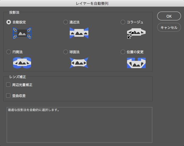 「レイヤーを自動整列」の設定画面になります。ここでは[自動設定]のままでも構いませんので[OK]ボタンをクリックします。もし、レイヤーの整列がうまくいかない場合には[コラージュ]も試してみましょう。