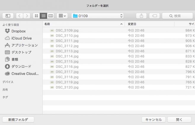 ファイル選択のダイアログが表示されるので、先ほどデスクトップに書きだしておいたフォルダを開き、[開く]ボタンをクリックします。