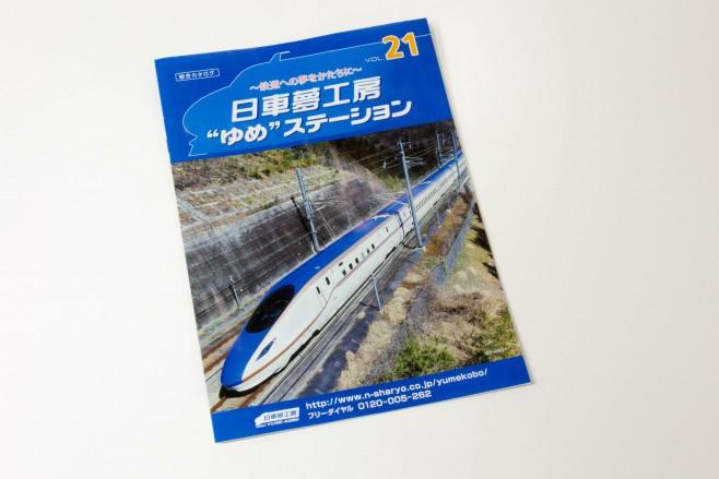 日車夢工房さんのカタログも同梱されていました。こうしてカタログを眺めてみると、新幹線も格好いいですね。