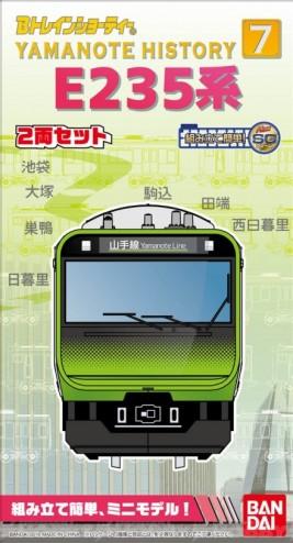 Bトレイン「YAMANOTE HISTORY」第7弾はE235系です。
