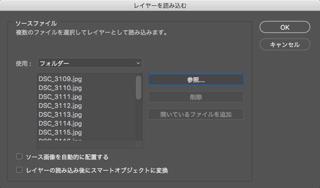 読み込む写真のリストが表示されたら右上の[OK]ボタンをクリックします。このときに[ソース画像を自動的に配置する]のチェックボックスをオンにしておくと、次のステップの作業が省略できますが、ここでは説明のために向こうのまま解説します。