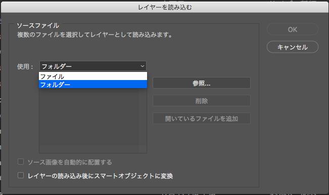 「レイヤーを読み込む」が表示されますので、[使用]のメニューを[フォルダー]を選択して、その右にある[参照]ボタンをクリックします。