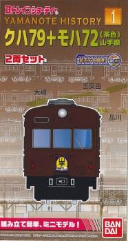 Yamanote History 1 クハ79+モハ72 茶色 山手線