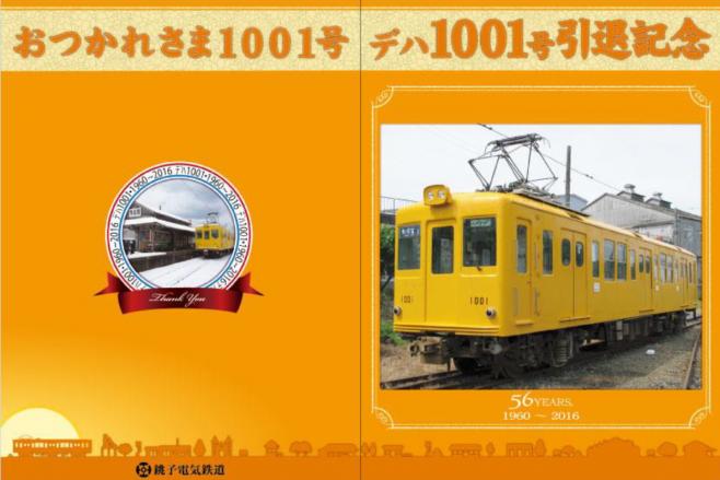 当日販売される「おつかれさまデハ1001硬券乗車3枚セット」(1000円(税込))の他、各種記念切符やグッズも数多く販売されます。