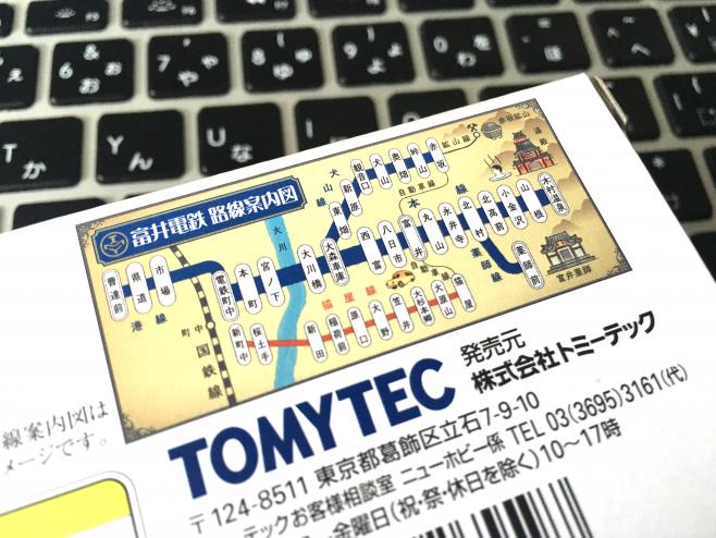 パッケージの裏には「富井電鉄 路線案内図」があります。30年くらい前でしょうか…。路線図書いて、自分のオリジナル駅を作り、グリーンマックスの西武101系を赤く塗装して…。いまとやっていることは変わりませんね(笑)(101系があんなに譲渡されることになるとは思いませんでした!)