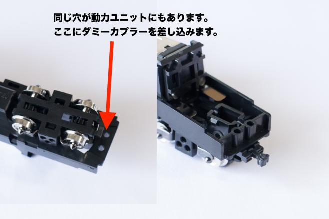 外したダミーカプラーを動力ユニットに取り付けます。動力ユニットにも同じ穴があいているので簡単ですね!