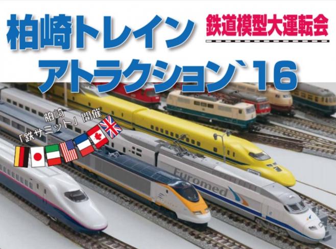 柏崎トレインアトラクション2016