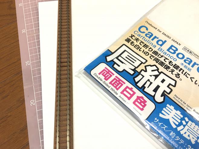 以前ストラクチャー製作時に余っていた100均の真っ白な厚紙を贅沢に使用しました!!