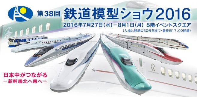 第38回 鉄道模型ショウ2016JR各社の新幹線が目を引きますね!(あれ?一番左に…あの子が!)