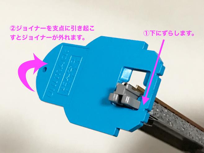 ユニジョイナーはずしを下までずらしたら、ジョイナーを支点にして引き起こすと、ジョイナーが外れます。