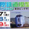 第19回 国際鉄道模型コンベンション