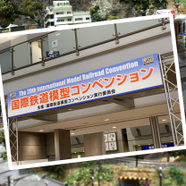 鉄道模型イベント「国際鉄道模型コンベンション」とは